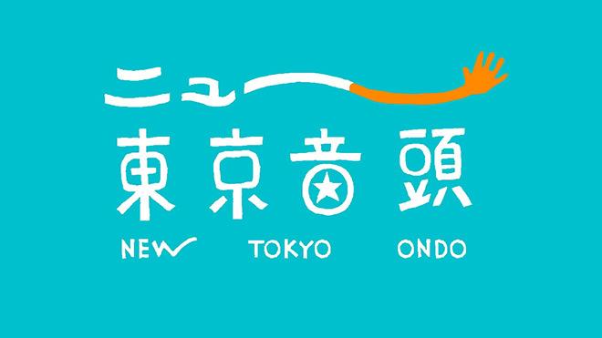 VIDEO: New Tokyo Ondo by Misaki Uwabo